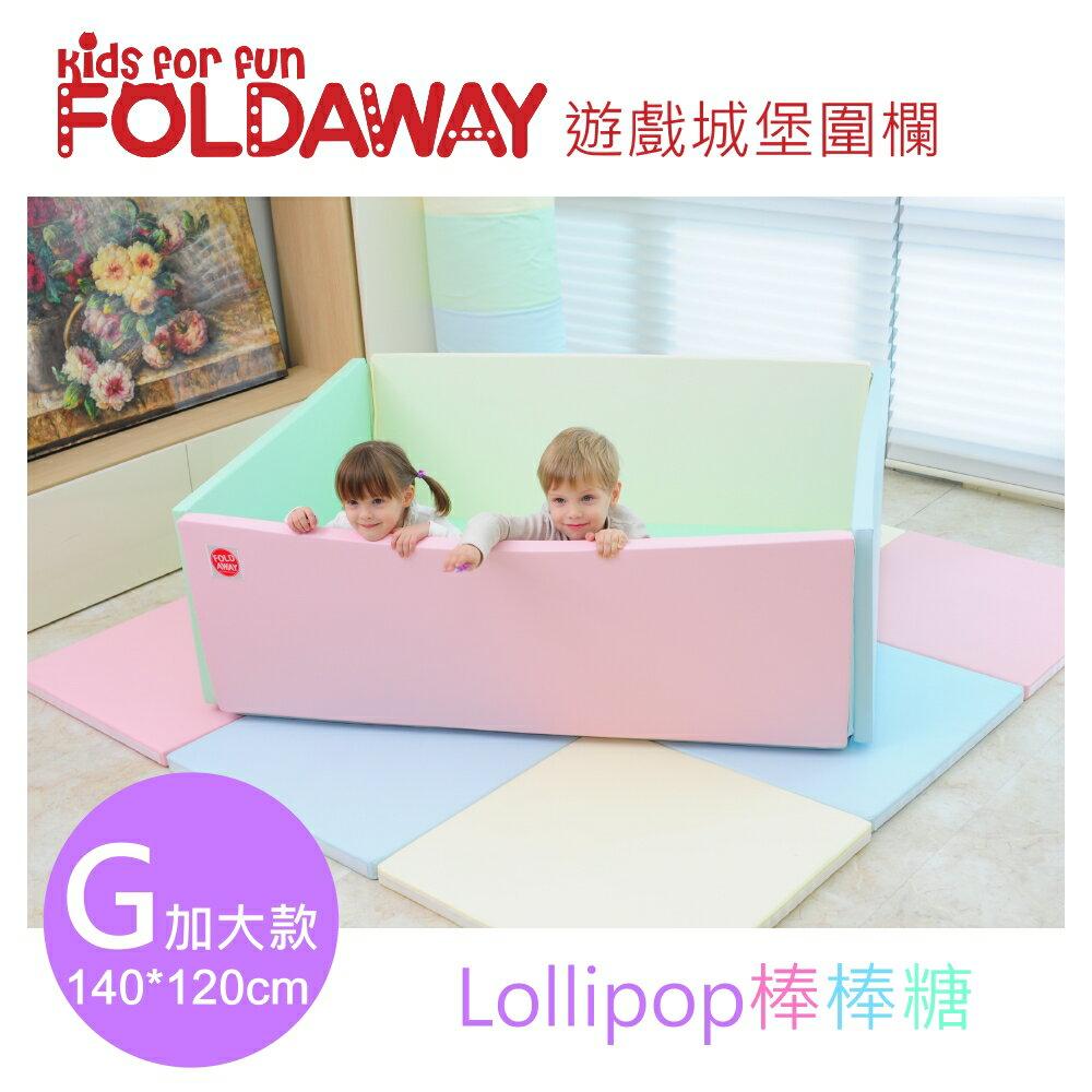 【贈100顆球(市價$350)】韓國 【FoldaWay】遊戲城堡圍欄(G)(加大款)(140x120cm)(5色) 3