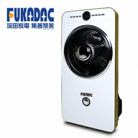 【FUKADAC 深田家電】微電腦霧化扇FMF-198