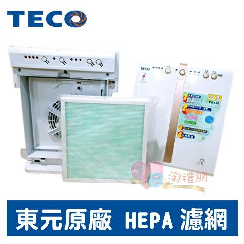 ★東元原廠HEPA濾網★   NN1601BD 東元空氣清淨機原廠濾網
