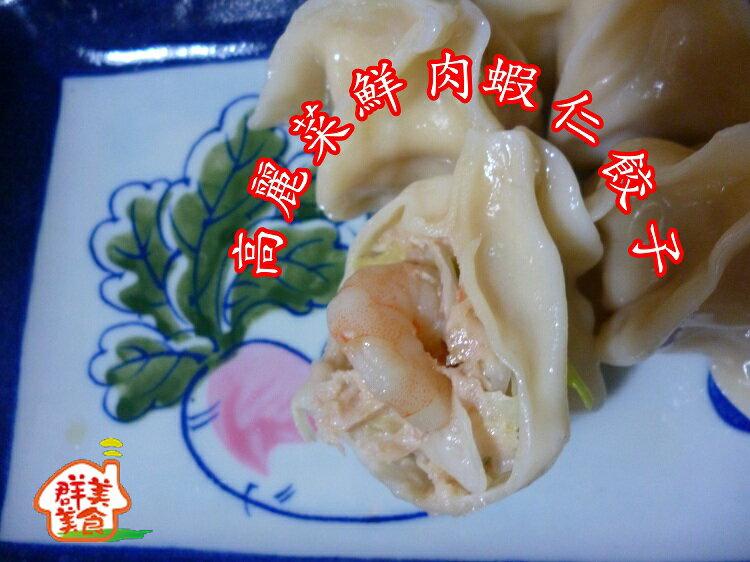 【群美美食】高麗菜鮮肉蝦仁水餃子 (每包20粒)