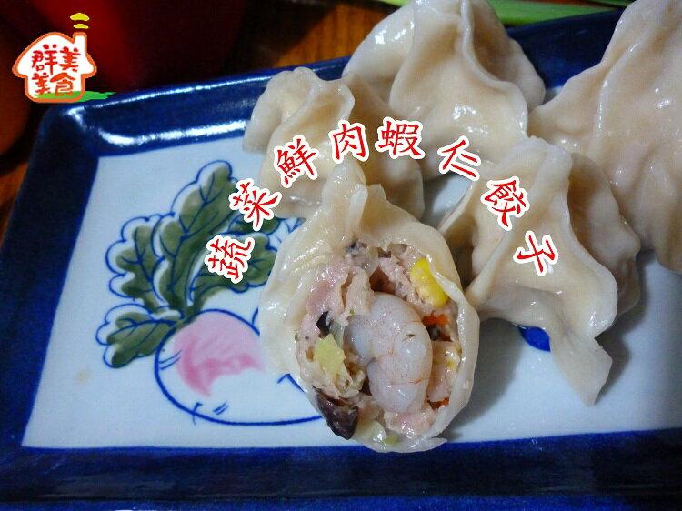 【群美美食】蔬菜鮮肉蝦仁水餃子 (每包20粒)