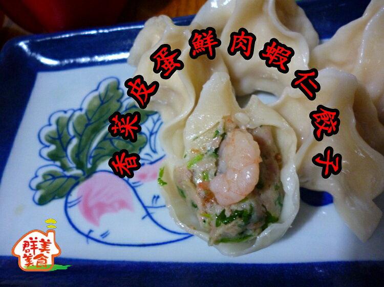 【群美美食】香菜皮蛋鮮肉蝦仁水餃子 (每包20粒)