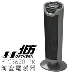 電暖器 ✦ NORTHERN 北方 PTC36201TR 直立式 陶瓷型 遙控