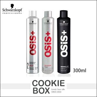 德國 Schwarzkopf 施華蔻 OSIS + 定型噴霧 300ml 2號 急凍 3號 黑炫風 黑颶風 *餅乾盒子*