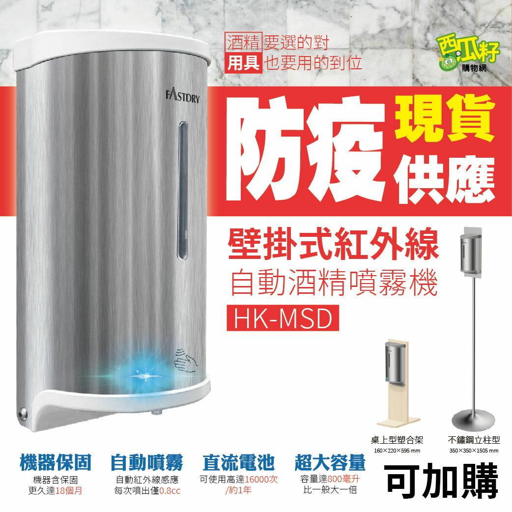 西瓜籽 酒精自動噴灑器 HK-MSD 不銹鋼外殼 800ML大容量 防疫 霧狀噴灑 酒精 消毒器 壁掛式 不鏽鋼