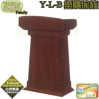 【易樂購】演講台(實木皮) YLBST110167-5