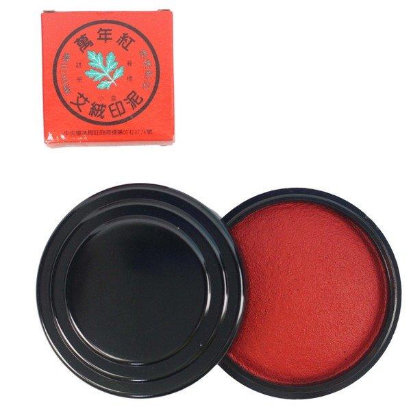 萬年紅艾絨印泥 (小)直徑約5.2cm / 一盒12個入(定90) MIT製 萬年紅印泥 朱肉 0