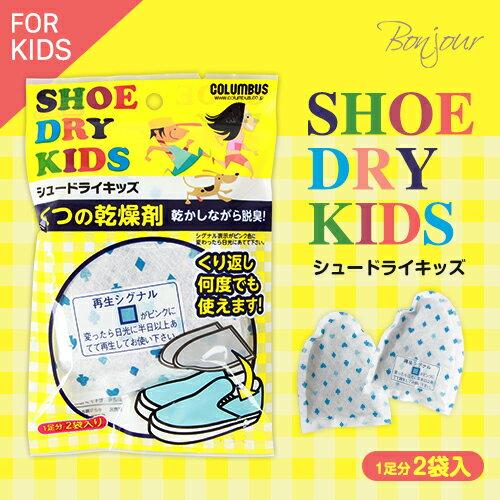 BONJOUR日本進口☆COLUMBUS童鞋專用除濕包70g(一雙入)J.【ZS612-585】I. 0