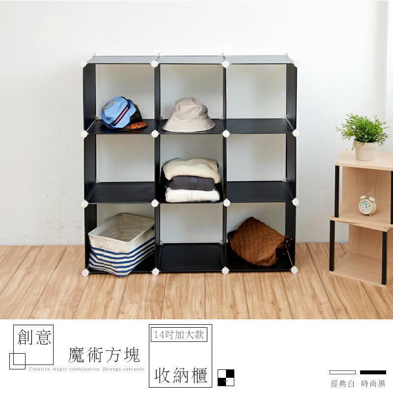 【 dayneeds 】9格創意魔術方塊收納櫃(14吋加大款)/置物櫃/組合櫃/書櫃/鞋櫃