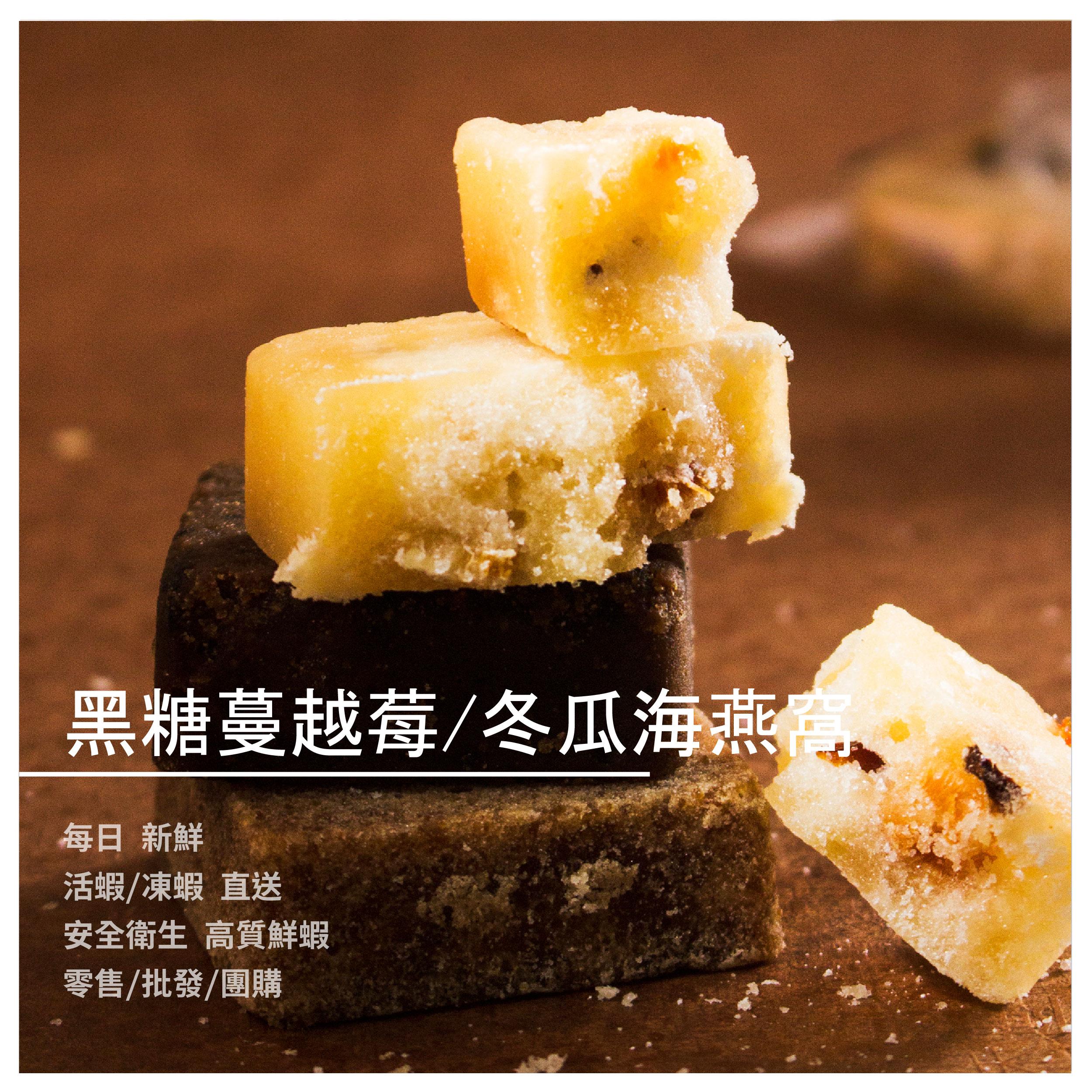 【黑金傳奇黑糖薑母茶】黑糖蔓越莓/冬瓜海燕窩