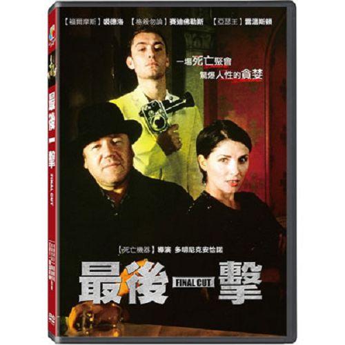 最後一擊DVD-未滿18歲禁止購買