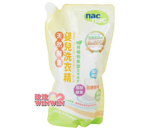 Nac Nac 天然酵素嬰兒洗衣精「補充包1000ml *1包」酵素配方 - 有效分解污垢