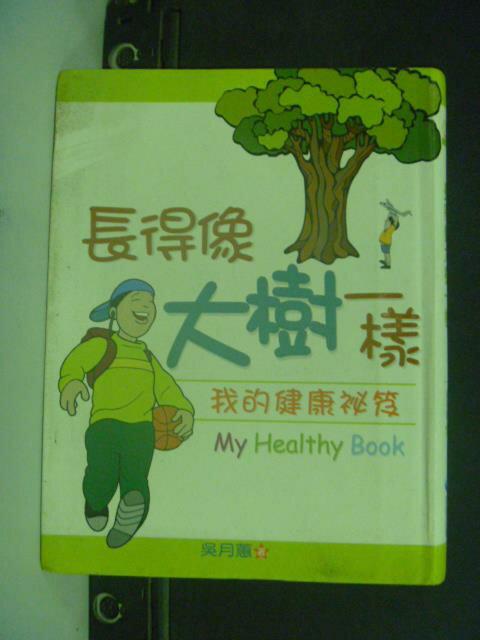 【書寶二手書T1/兒童文學_JJY】長得像大樹一樣_原價280_吳月蕙著