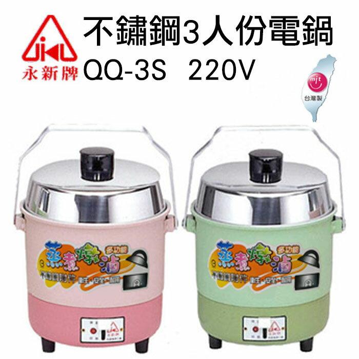 【永新】3人份電鍋(QQ-3S-220V)