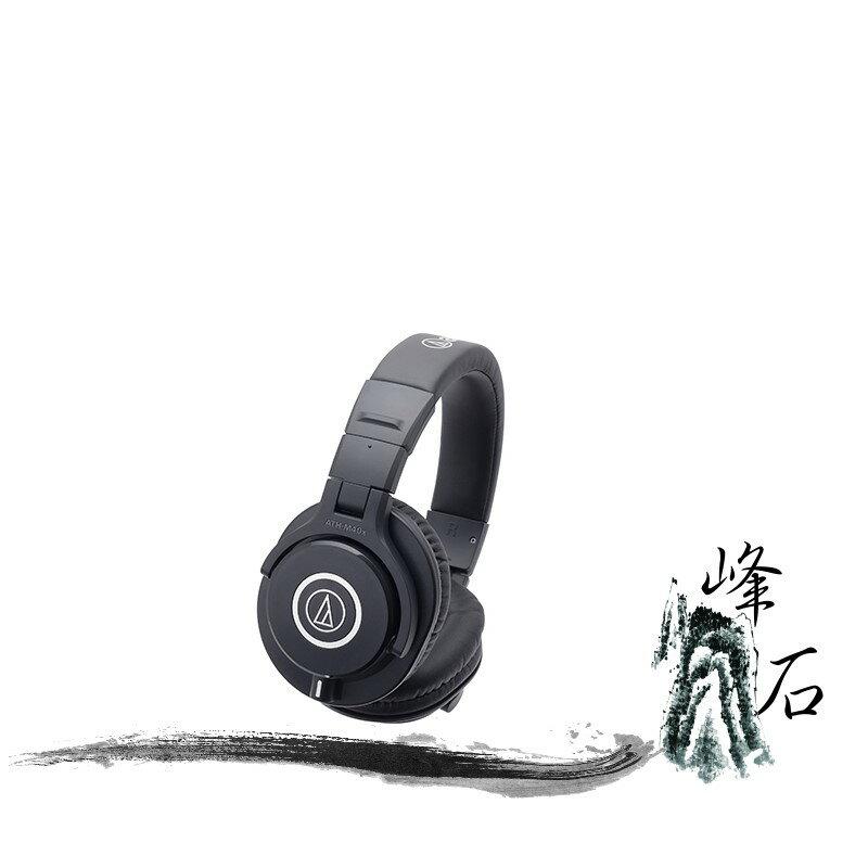 樂天限時促銷!平輸公司貨 日本鐵三角 ATH-M40x  專業型監聽耳機
