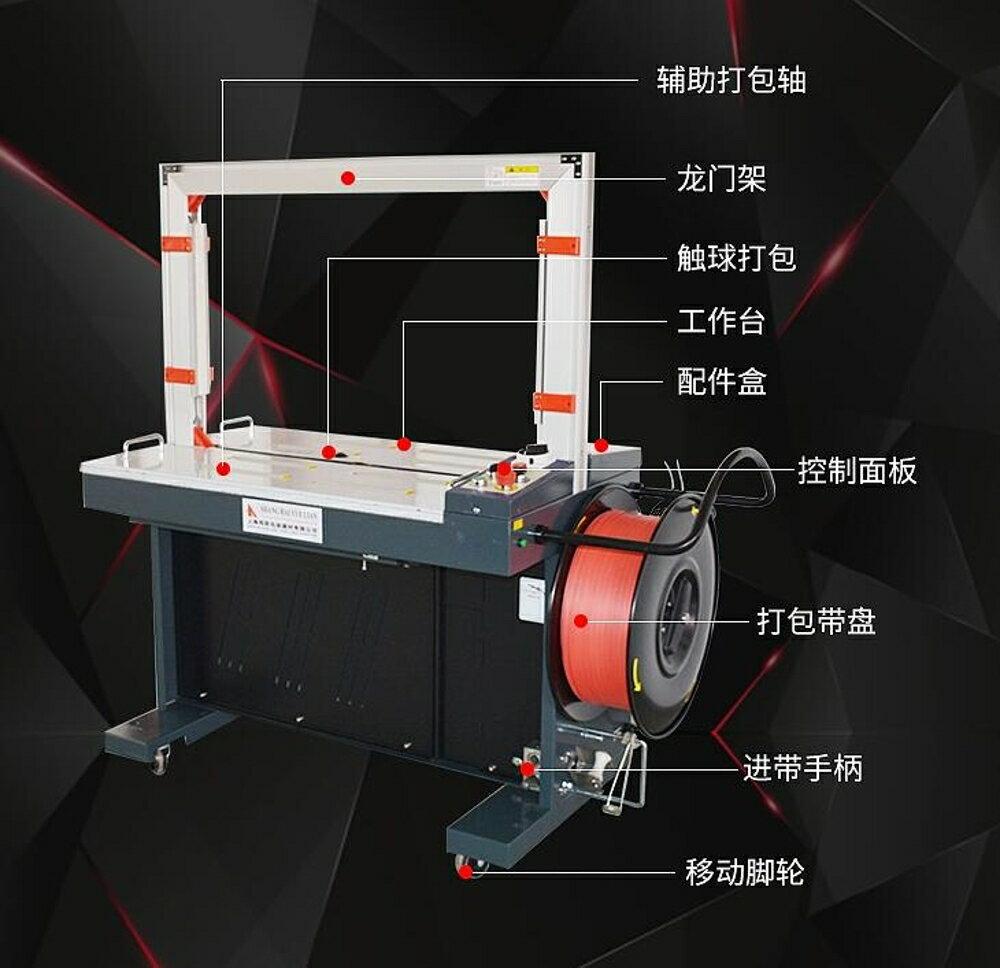 打包機 全自動打包機PP帶紙箱免扣式熱熔捆紮機送打包帶 第六空間 MKS 0