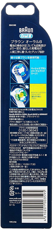 德國 百靈 歐樂B BRAUN Oral-B DB4510NE 電動牙刷 外宿必備 附電池