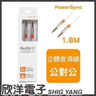 ※ 欣洋電子 ※ 群加科技 3.5MM高級立體音源傳輸線公對公  /  1.8M(35-ERMM189)  PowerSync包爾星克 0