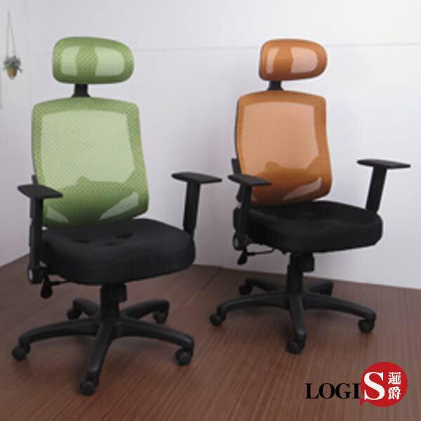 -LOGIS邏爵-多彩漢納斯護腰三孔椅辦公椅電腦椅830BS
