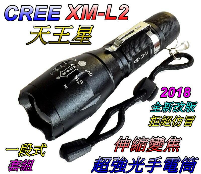 雲火-(一段式雙認證套組)天王星美國CREE XM-L2 LED伸縮調光手電筒強光1200流明超亮光.騎車登山露營戶外照明釣魚18650