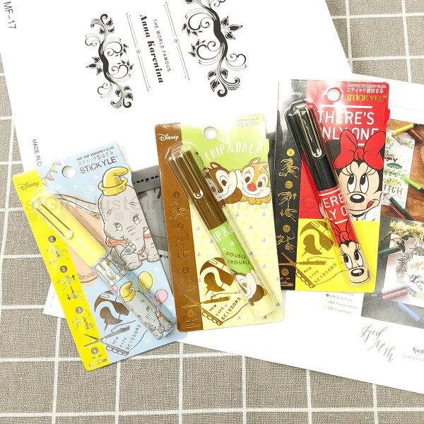 迪士尼剪刀米妮奇奇蒂蒂小飛象攜帶式剪刀筆型剪刀文具正版日本進口JustGirl