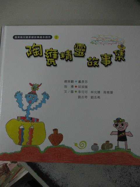 【書寶二手書T1/少年童書_YJO】陶甕精靈故事集_李可可_附光碟