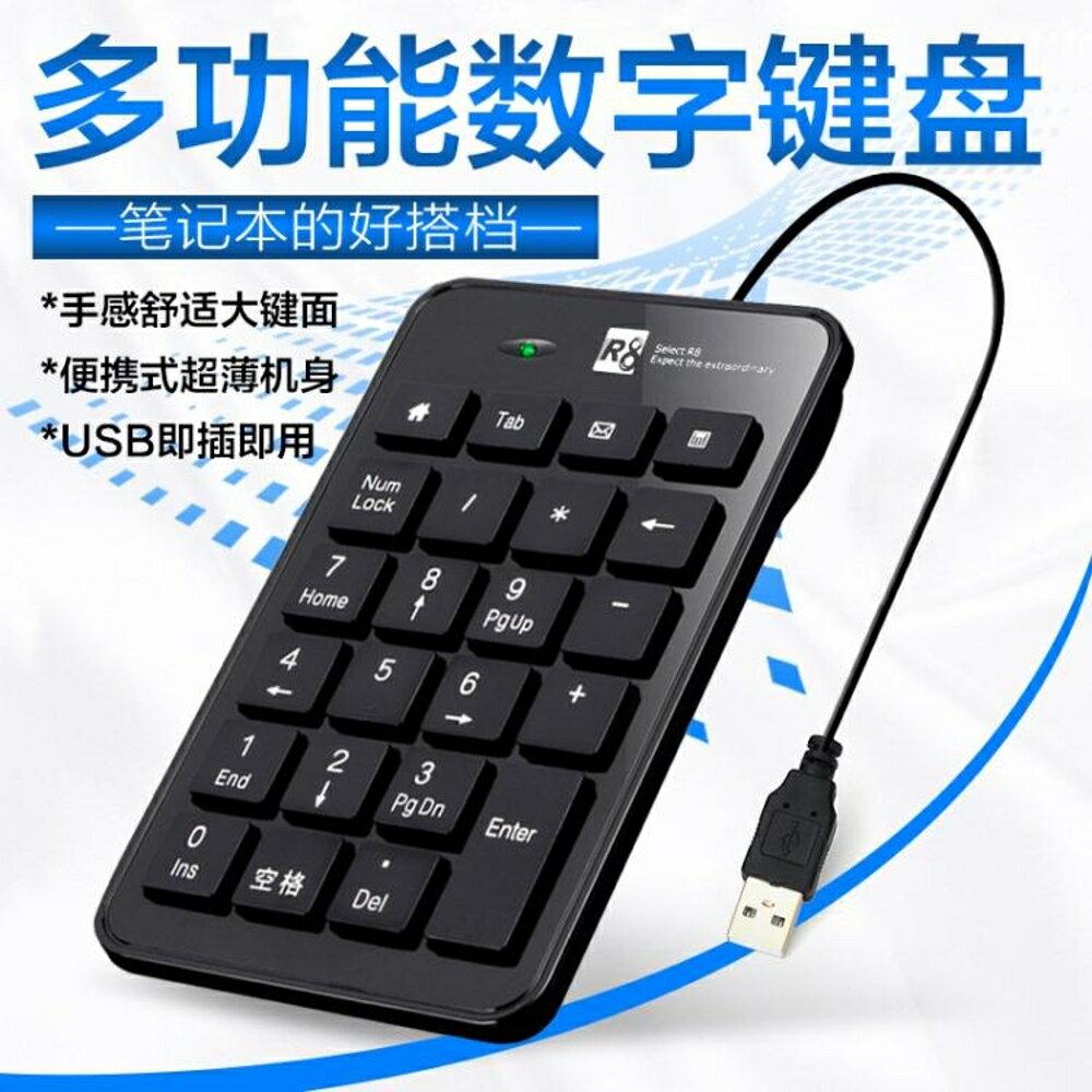 超薄USB電腦外接迷你數字有線小鍵盤財務專用巧克力輕薄數字鍵盤 雙12購物節