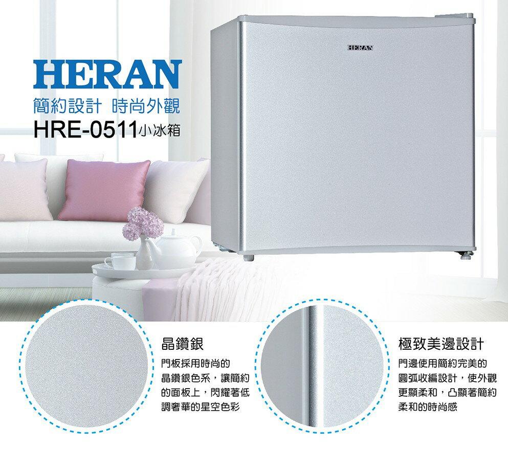 禾聯 單門小冰箱 HRE-0511 45L 左開/右開 另售 禾聯 HRE-B1313 雙門小冰箱 售完為止