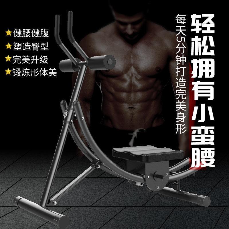 腹肌健腹器全身減脂美腰機收腹機男女家用腹部運動健身器材減肥