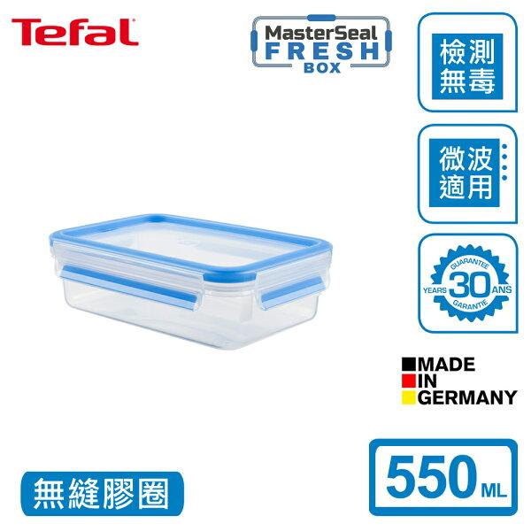 Tefal法國特福MasterSeal無縫膠圈PP保鮮盒550MLSE-K3021112