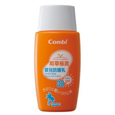Combi 和草極潤嬰兒防曬乳SPF30