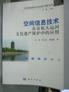 【書寶二手書T1/科學_XFP】空間信息技術在京杭大運河文化遺產保護中的應用_毛鋒_簡體書