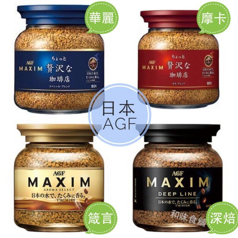 AGF Maxim咖啡系列 贅?咖啡-香醇/摩卡/箴言/深焙 增量版