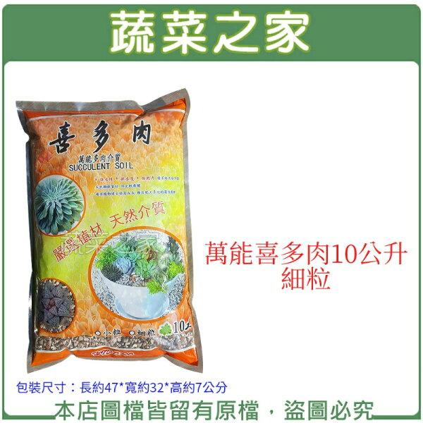 蔬菜之家:【蔬菜之家001-A196-1】萬能喜多肉10公升-細粒