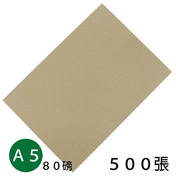 A5影印紙 牛皮紙色影印紙 80磅/一包500張入{促150} 雙面牛皮紙色 牛皮紙影印紙~新冠