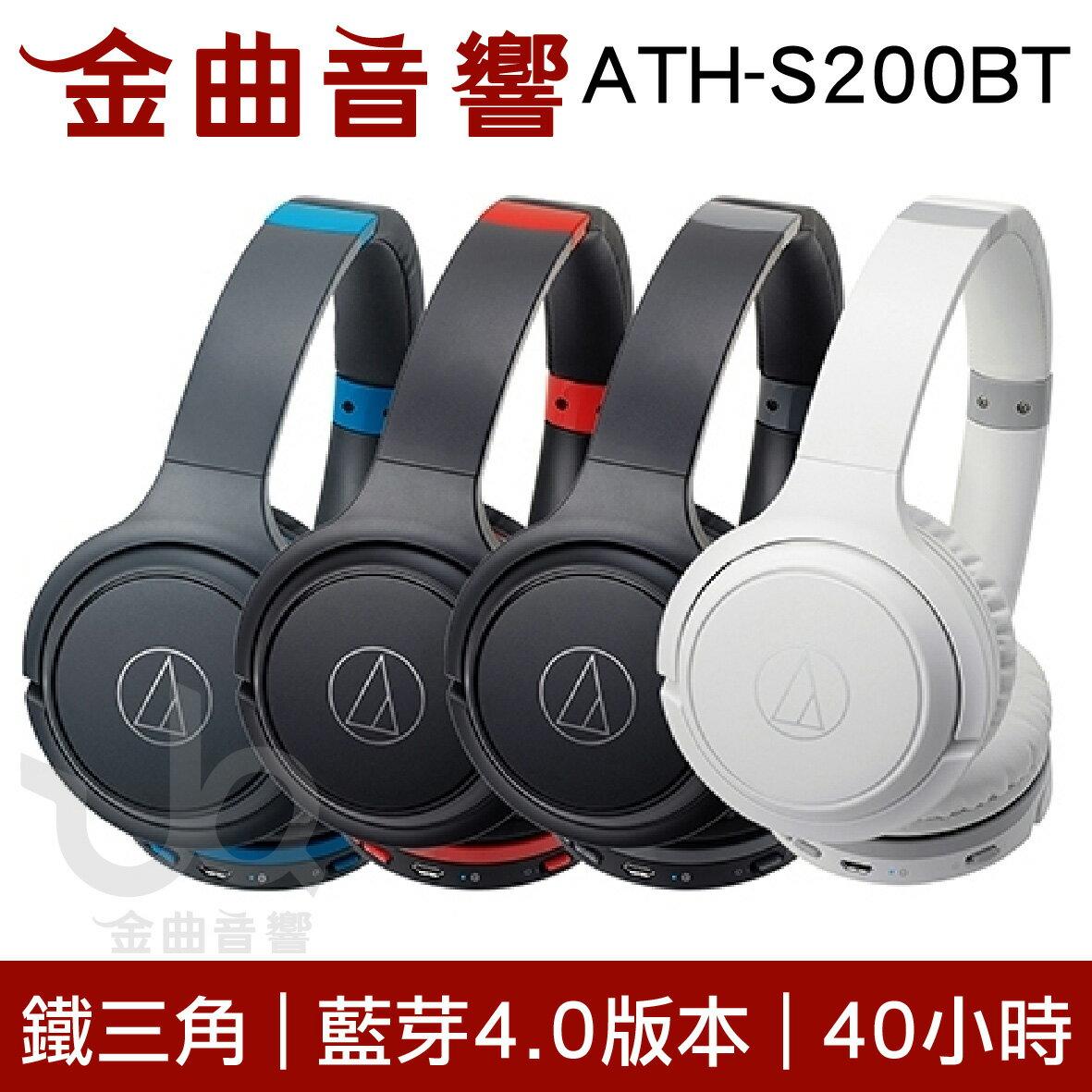 鐵三角 ATH-S200BT 黑紅色 藍牙耳罩式耳機 藍牙技術   金曲音響