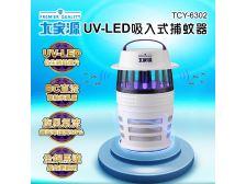 UV-LED吸入式捕蚊器 -大家源 ( 捕蚊器 滅蚊 )