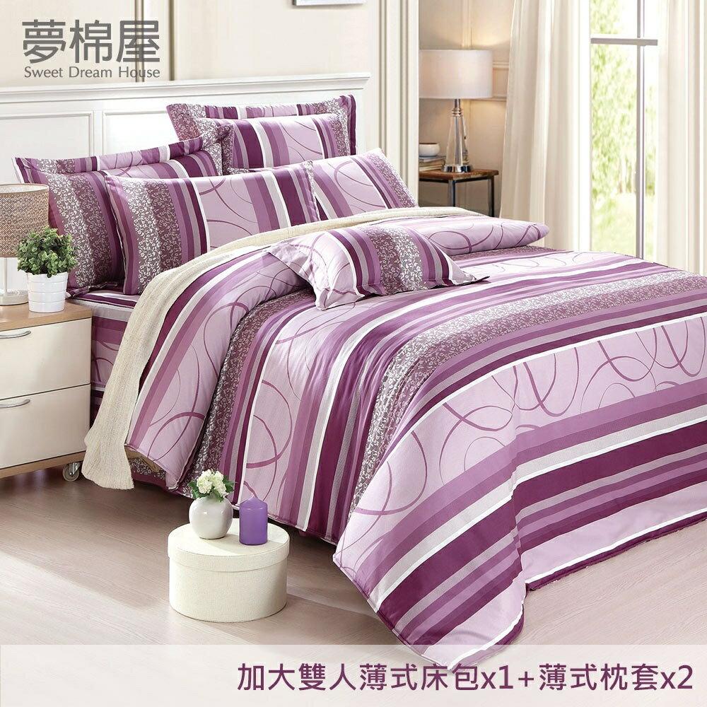 夢棉屋-台製40支紗純棉-加高30cm薄式加大雙人床包+薄式信封枕套-圈圈愛戀-紫