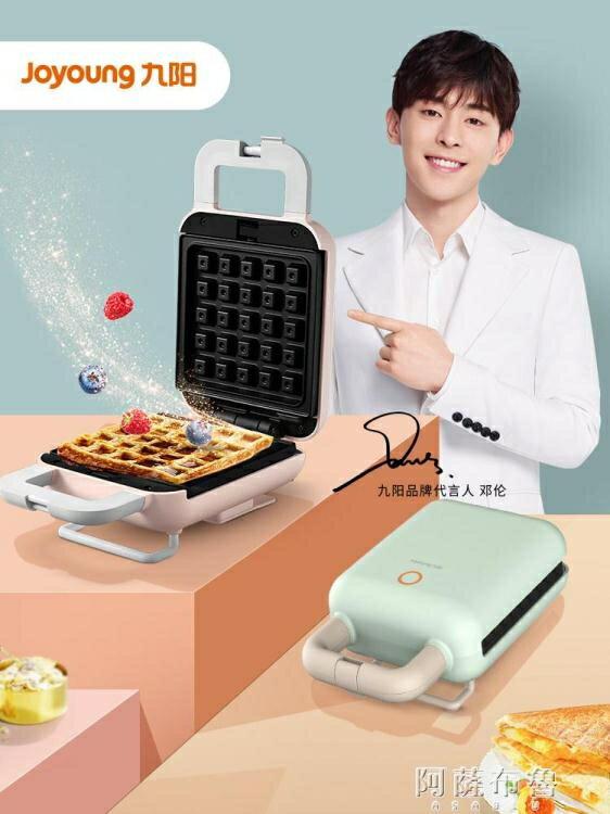 早餐機 九陽三明治早餐機輕食華夫餅機T1家用多功能加熱吐司壓烤機一人食-韓尚華蓮