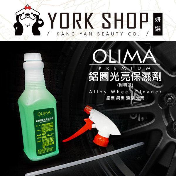 姍伶:OlimaDIY級鋁圈光亮保濕劑(500ml瓶)附噴頭❤️姍伶