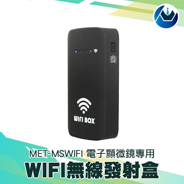 『頭家工具』WIFI無線發射盒 WIFI盒子 數碼顯微鏡內窺鏡 iPhone安卓手機無線通用 MIT-MSWIFI