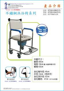 永大醫療~杏華不鏽鋼四輪洗澡椅-軟背款式特價3280元