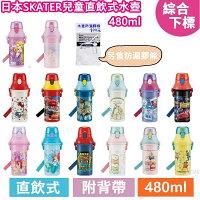 寶可夢餐具用品推薦到日本SKATER兒童直飲式水壺480ml-綜,彈蓋水瓶/隨身瓶/直飲水壺/外出水壺/兒童水壺,X射線【C481581】就在X射線 精緻禮品推薦寶可夢餐具用品