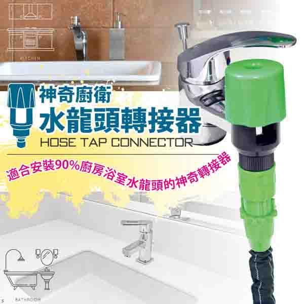 BO雜貨【SV7079】 專利神奇伸縮水管廚房衛浴水龍頭 轉接器(FL-040) 接頭~廚房~浴室~水管連接器