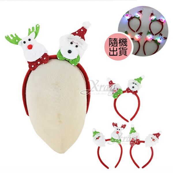 X射線【X419775】閃燈點點公仔頭戴飾(隨機出貨),聖誕節/髮箍/髮圈/麋鹿髮圈/配件/聖誕禮物/聖誕佈置/聖誕裝飾