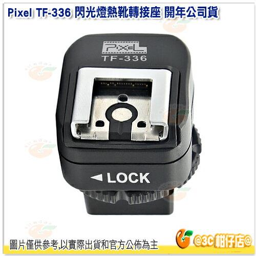 品色 Pixel TF~336 閃光燈熱靴轉接座 開年 貨 for Sony MI接口 似