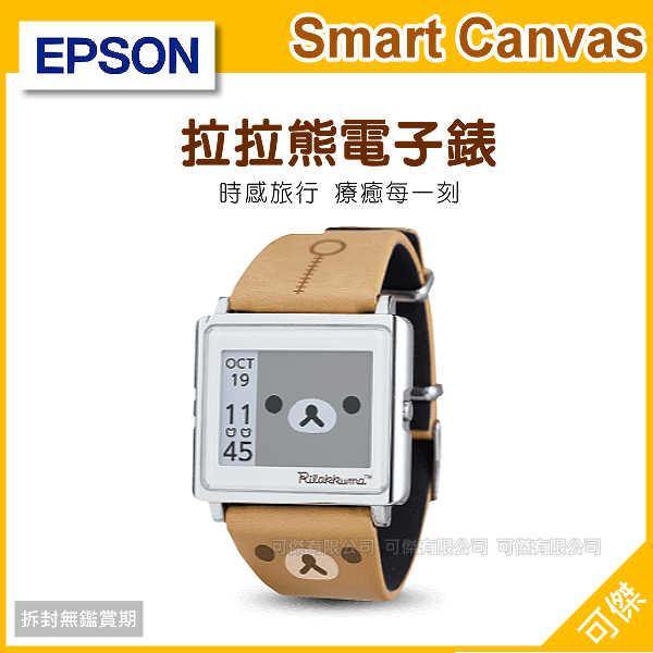 可傑  EPSON  Smart Canvas  Rilakkuma   拉拉熊 電子錶  懶懶熊  療癒系   造型時尚可愛  公司貨