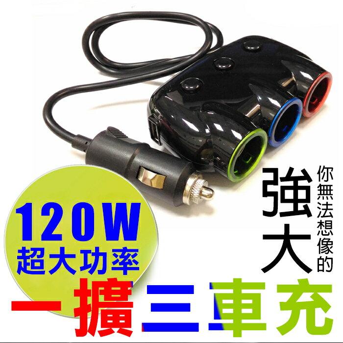 3孔點菸器+3.1A雙USB 點菸器擴充座 點煙器車充 汽車充電器 車充 旅充 點菸座