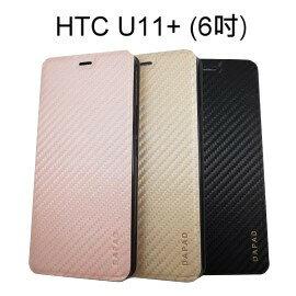 【Dapad】卡夢隱扣皮套HTCU11+U11Plus(6吋)