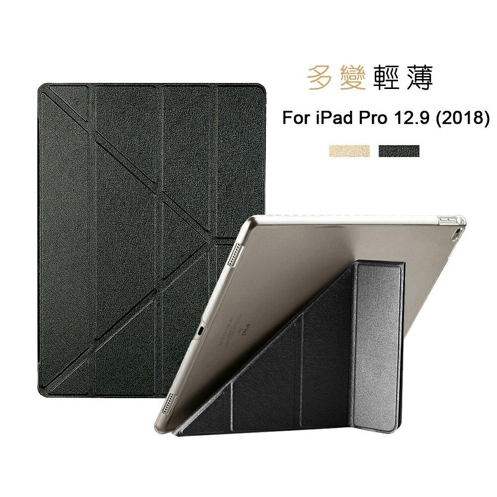 Apple iPad Pro 12.9吋(2018) 蠶絲紋 Y折平板皮套 平板保護套 (PA182)